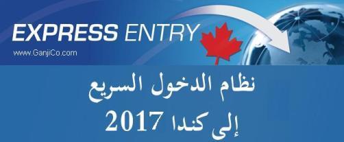 express_entry_canada-2017_ganji