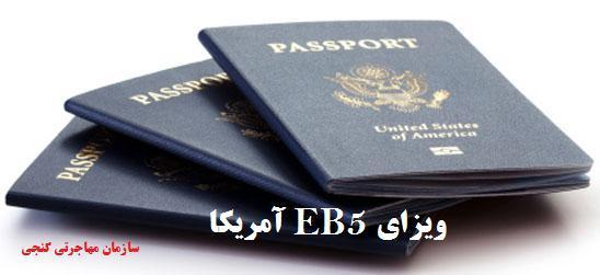EB5_usa_immigration_program