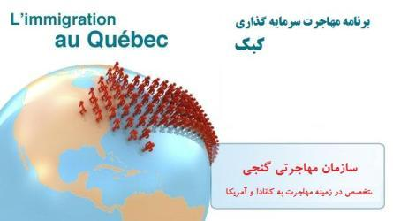 quebec_montreal_investor_program