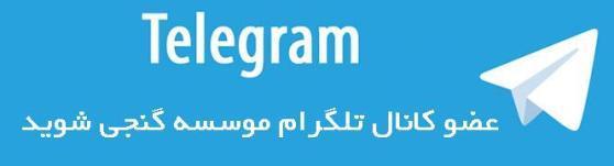 telegram_Canada_Ganji