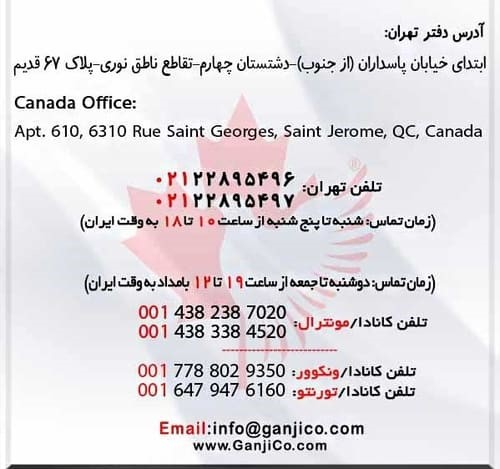 https://www.ganjico.com/directory/ganjicocom/editor/contact-us-ganji-canada.jpg