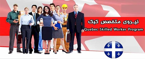 quebecnew2020