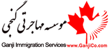 -مهاجرت به کانادا-موسسه مهاجرتی گنجی